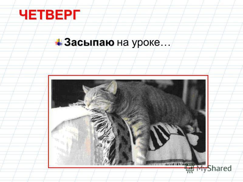 ЧЕТВЕРГ Засыпаю на уроке…