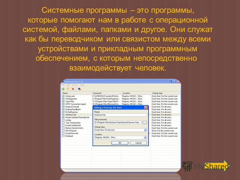 Системные программы – это программы, которые помогают нам в работе с операционной системой, файлами, папками и другое. Они служат как бы переводчиком или связистом между всеми устройствами и прикладным программным обеспечением, с которым непосредстве