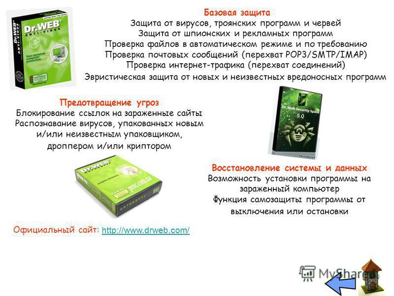 Базовая защита Защита от вирусов, троянских программ и червей Защита от шпионских и рекламных программ Проверка файлов в автоматическом режиме и по требованию Проверка почтовых сообщений (перехват POP3/SMTP/IMAP) Проверка интернет-трафика (перехват с
