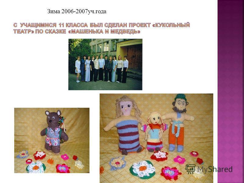Зима 2006-2007 уч.года