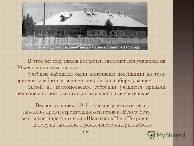 В этом же году школа построила интернат для учащихся на 50 мест и учительский дом. Учебные кабинеты были пополнены новейшими по тому времени учебно-наглядными пособиями и оборудованием. Зимой на комсомольском собрании учащиеся приняли решение построи