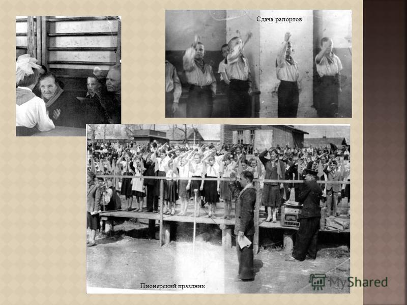 Пионерский праздник Сдача рапортов