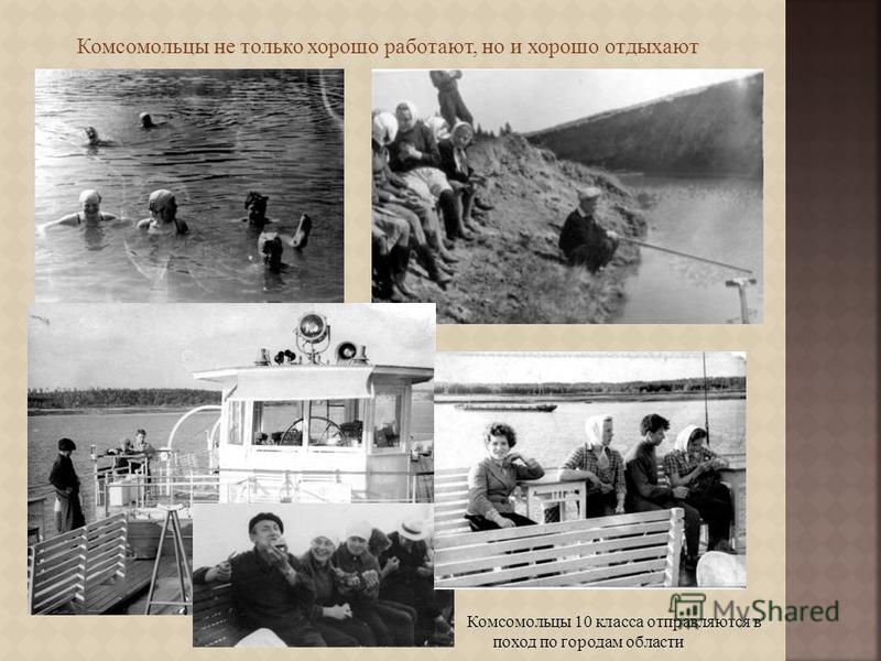 Комсомольцы не только хорошо работают, но и хорошо отдыхают Комсомольцы 10 класса отправляются в поход по городам области
