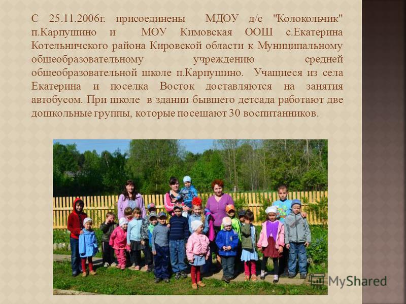 С 25.11.2006 г. присоединены МДОУ д/с