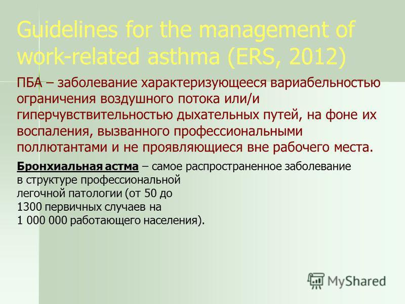 Guidelines for the management of work-related asthma (ERS, 2012) ПБА – заболевание характеризующееся вариабельностью ограничения воздушного потока или/и гиперчувствительностью дыхательных путей, на фоне их воспаления, вызванного профессиональными пол