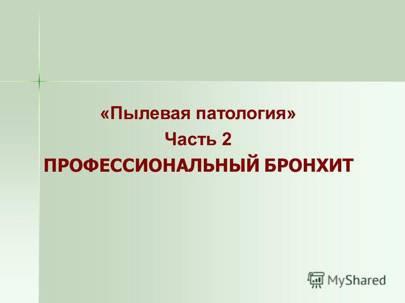 «Пылевая патология» Часть 2 ПРОФЕССИОНАЛЬНЫЙ БРОНХИТ