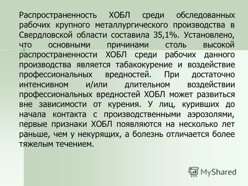 Распространенность ХОБЛ среди обследованных рабочих крупного металлургического производства в Свердловской области составила 35,1%. Установлено, что основными причинами столь высокой распространенности ХОБЛ среди рабочих данного производства является