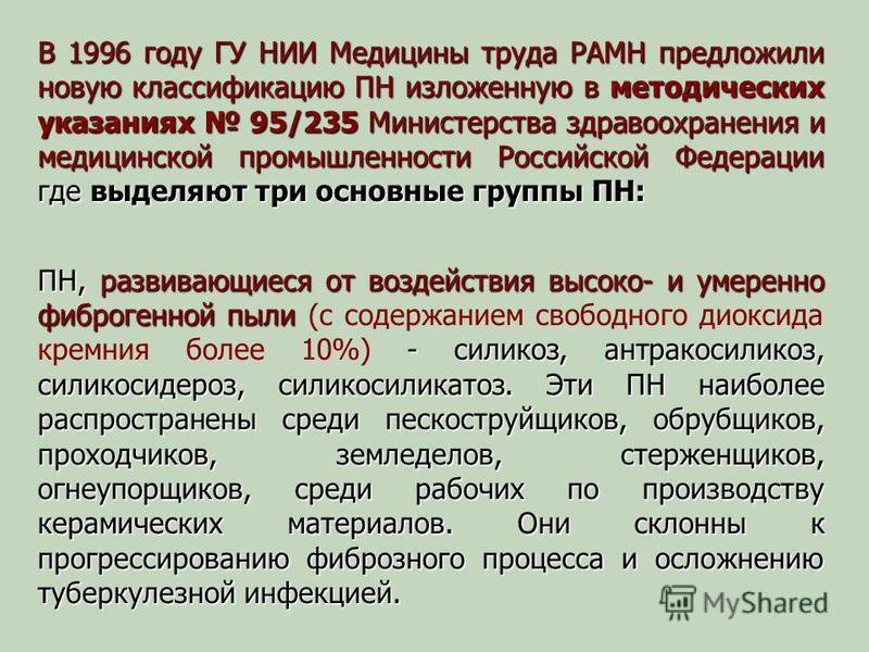В 1996 году ГУ НИИ Медицины труда РАМН предложили новую классификацию ПН изложенную в методических указаниях 95/235 Министерства здравоохранения и медицинской промышленности Российской Федерации где выделяют три основные группы ПН: ПН, развивающиеся