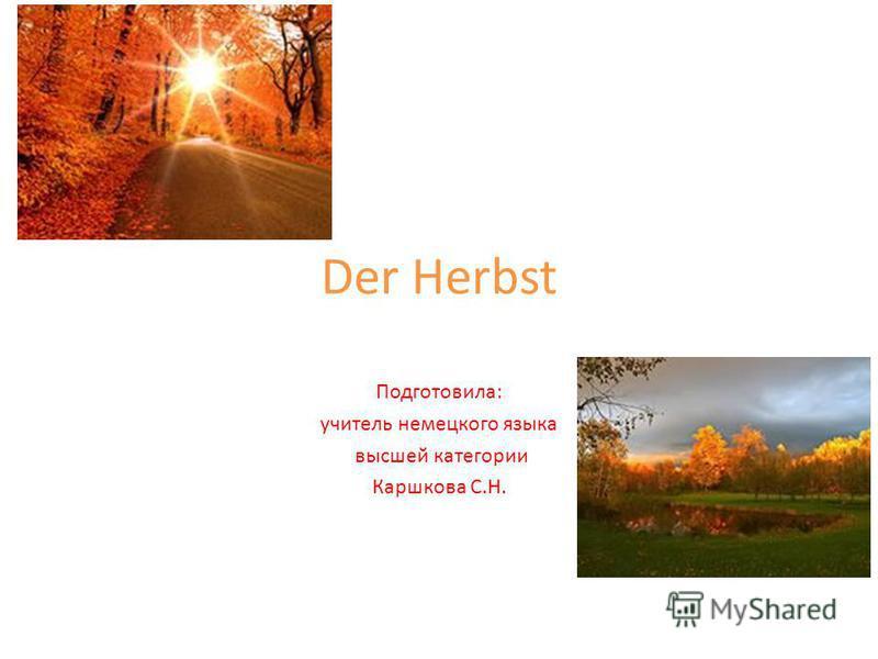 Der Herbst Подготовила: учитель немецкого языка высшей категории Каршкова С.Н.