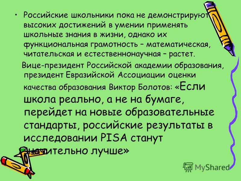 Российские школьники пока не демонстрируют высоких достижений в умении применять школьные знания в жизни, однако их функциональная грамотность – математическая, читательская и естественнонаучная – растет. Вице-президент Российской академии образовани