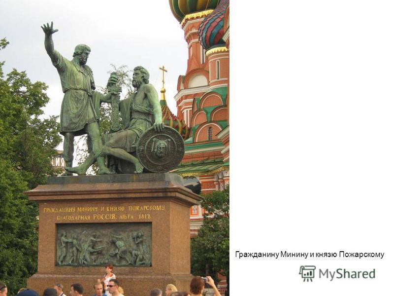 Гражданину Минину и князю Пожарскому