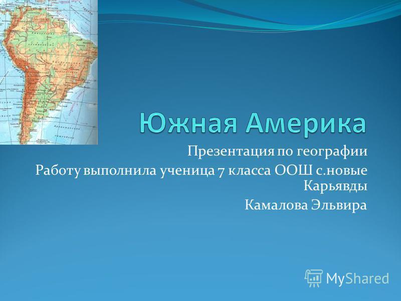 Презентация по географии Работу выполнила ученица 7 класса ООШ с.новые Карьявды Камалова Эльвира