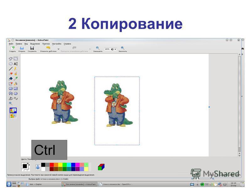 2 Копирование Ctrl