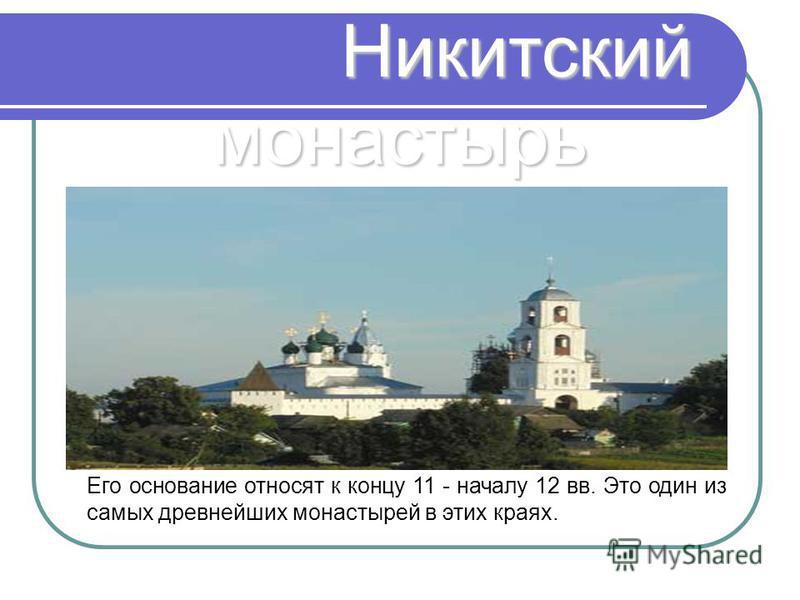 Никитский монастырь Никитский монастырь Его основание относят к концу 11 - началу 12 вв. Это один из самых древнейших монастырей в этих краях.