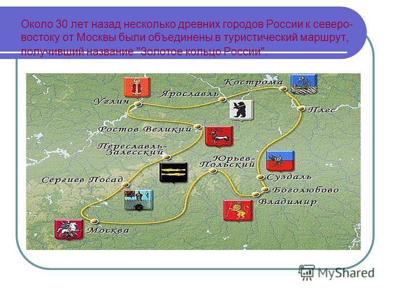 Около 30 лет назад несколько древних городов России к северо- востоку от Москвы были объединены в туристический маршрут, получивший название Золотое кольцо России.