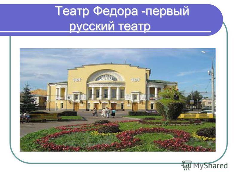 Театр Федора -первый русский театр Театр Федора -первый русский театр