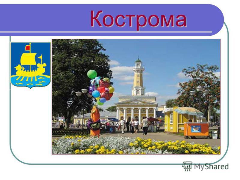 Кострома Кострома
