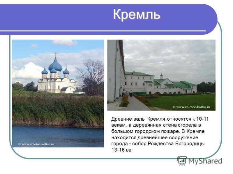 Кремль Кремль Древние валы Кремля относятся к 10-11 векам, а деревянная стена сгорела в большом городском пожаре. В Кремле находится древнейшее сооружение города - собор Рождества Богородицы 13-16 вв.