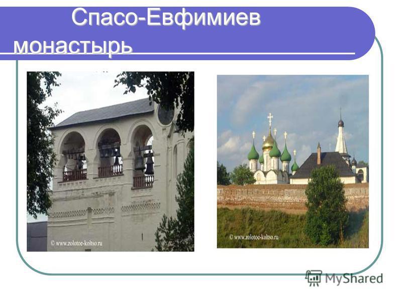 Спасо-Евфимиев монастырь Спасо-Евфимиев монастырь