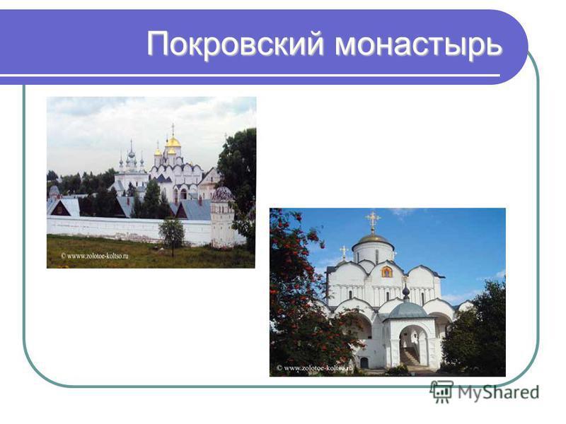 Покровский монастырь Покровский монастырь