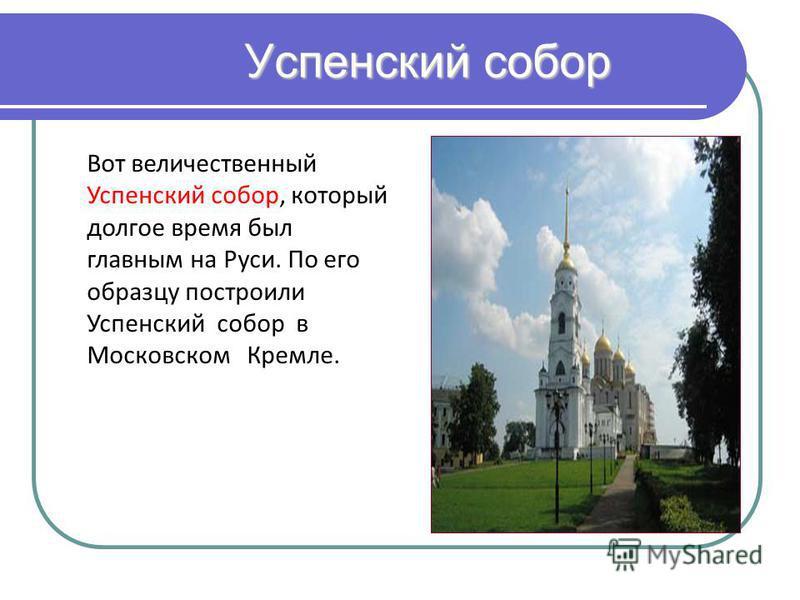Успенский собор Успенский собор Вот величественный Успенский собор, который долгое время был главным на Руси. По его образцу построили Успенский собор в Московском Кремле.