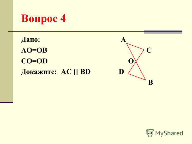 Вопрос 4 Дано: А АО=ОВ С СО=ОD О Докажите: АС ׀׀ ВD D В