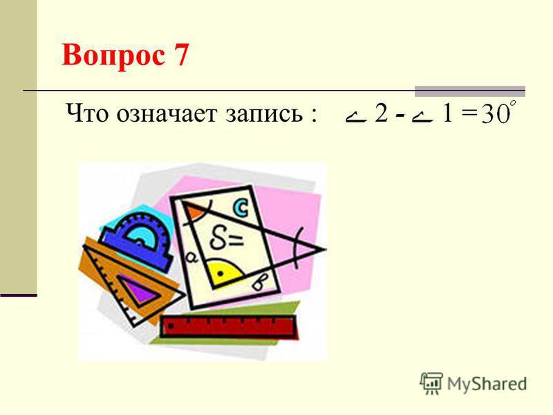 Вопрос 7 Что означает запись : 2 - 1 =