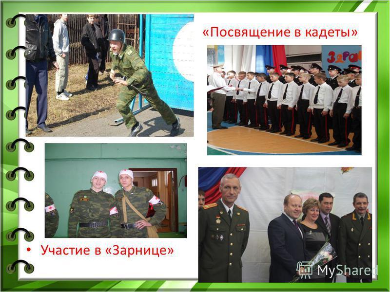 Участие в «Зарнице» «Посвящение в кадеты»