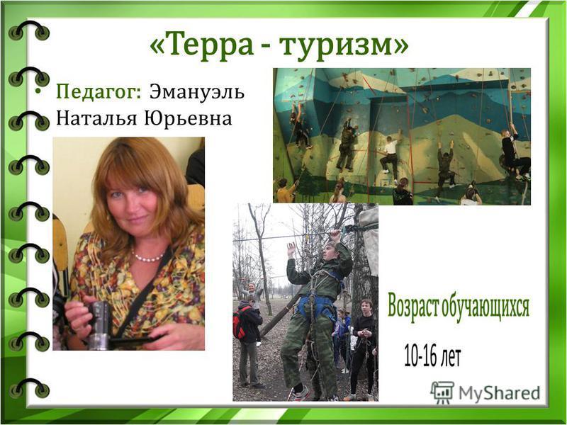 «Терра - туризм» Педагог: Эмануэль Наталья Юрьевна