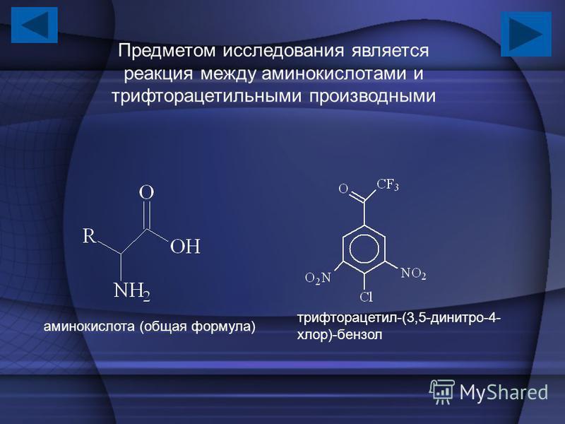 Предметом исследования является реакция между аминокислотами и трифторацетильными производными аминокислота (общая формула) трифторацетил-(3,5-динитро-4- хлор)-бензол
