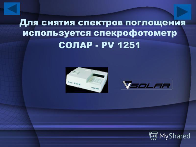 Для снятия спектров поглощения используется спектрофотометр СОЛАР - PV 1251