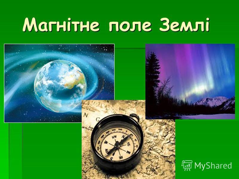 Магнітне поле Землі Магнітне поле Землі