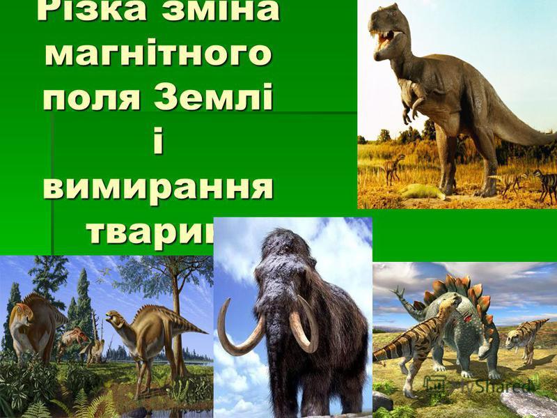 Різка зміна магнітного поля Землі і вимирання тварин
