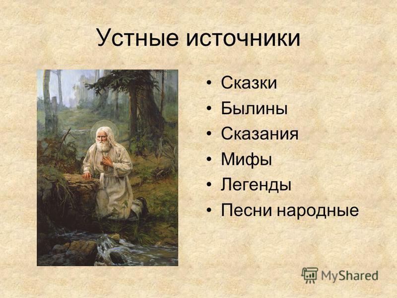 Устные источники Сказки Былины Сказания Мифы Легенды Песни народные