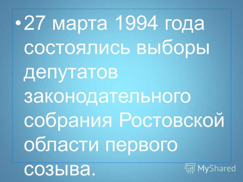 27 марта 1994 года состоялись выборы депутатов законодательного собрания Ростовской области первого созыва.