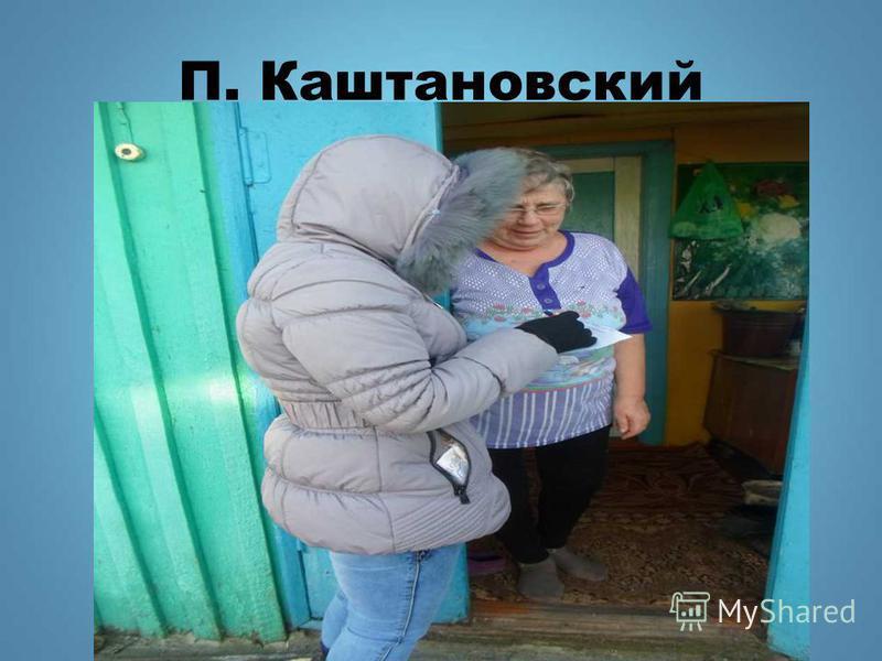 П. Каштановский