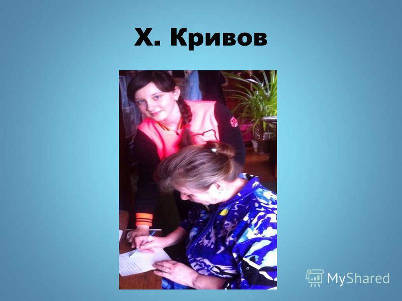 Х. Кривов