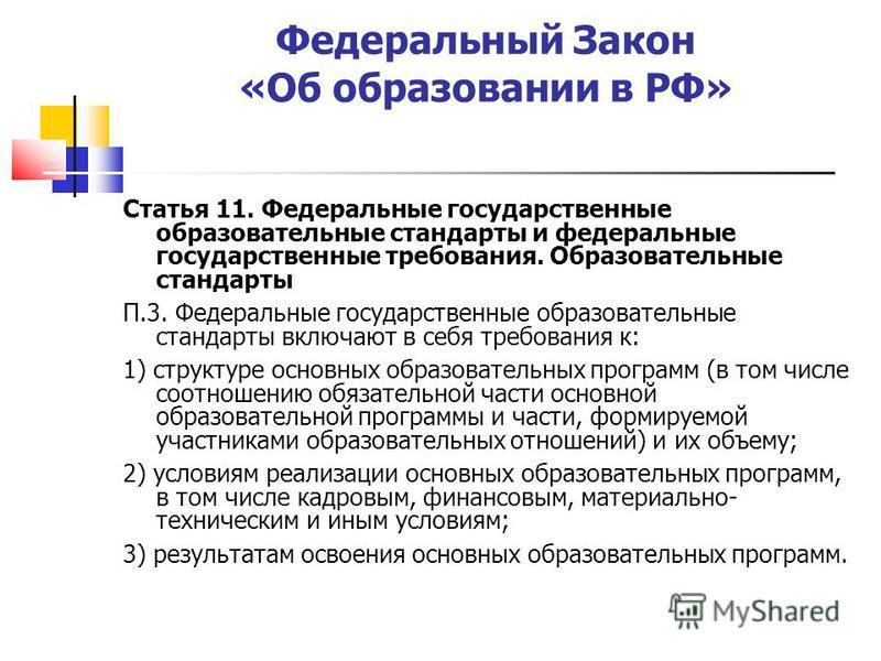 Федеральный Закон «Об образовании в РФ» в РФ» Статья 11. Федеральные государственные образовательные стандарты и федеральные государственные требования. Образовательные стандарты П.3. Федеральные государственные образовательные стандарты включают в с