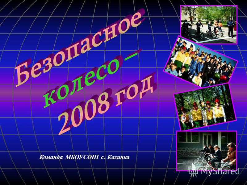 Команда МБОУСОШ с. Казинка