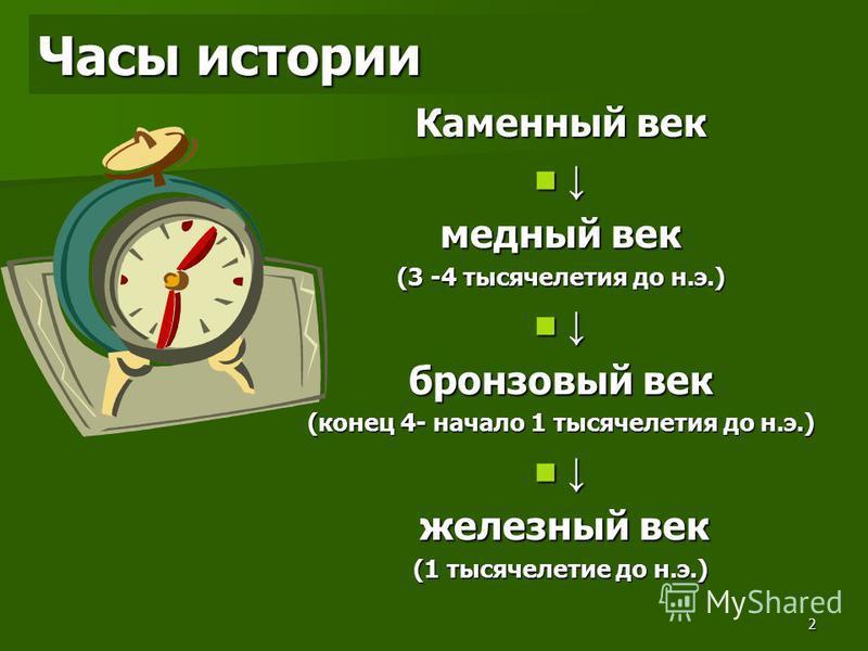 2 Часы истории Каменный век медный век (3 -4 тысячелетия до н.э.) бронзовый век (конец 4- начало 1 тысячелетия до н.э.) железный век железный век (1 тысячелетие до н.э.)