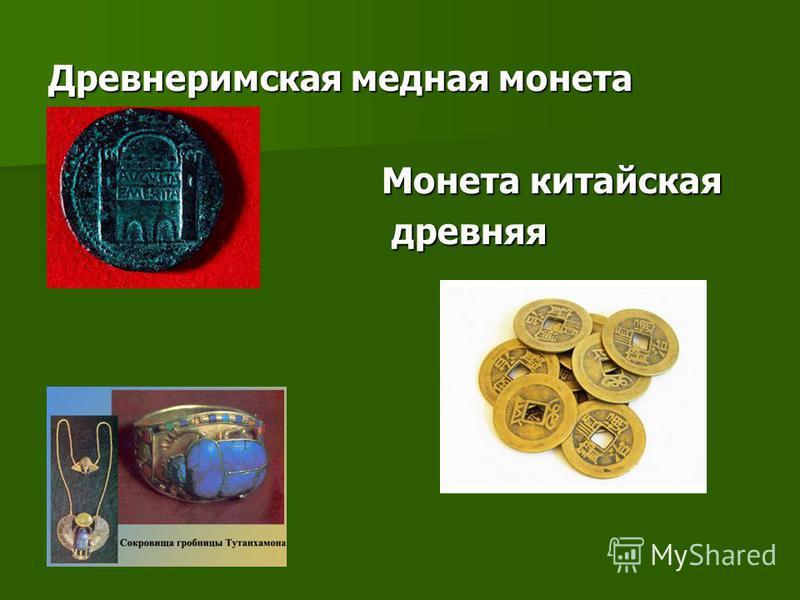 Древнеримская медная монета Монета китайская Монета китайская древняя древняя