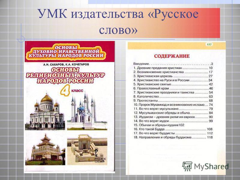 УМК издательства «Русское слово»