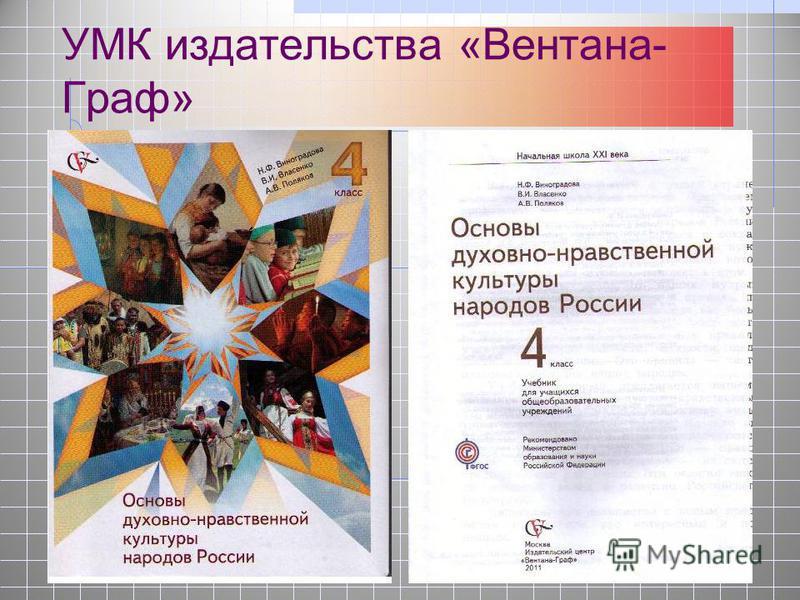 УМК издательства «Вентана- Граф»