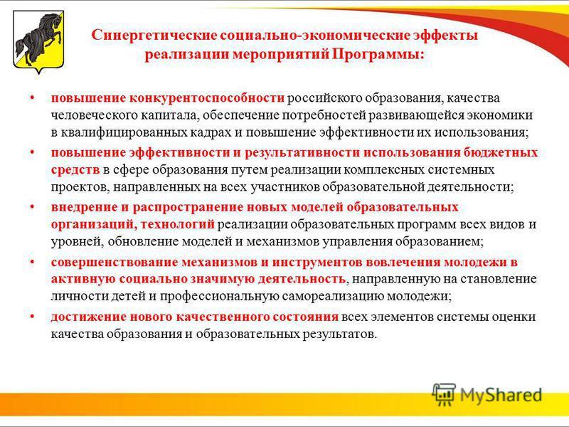 Cинергетические социально-экономические эффекты реализации мероприятий Программы: повышение конкурентоспособности российского образования, качества человеческого капитала, обеспечение потребностей развивающейся экономики в квалифицированных кадрах и