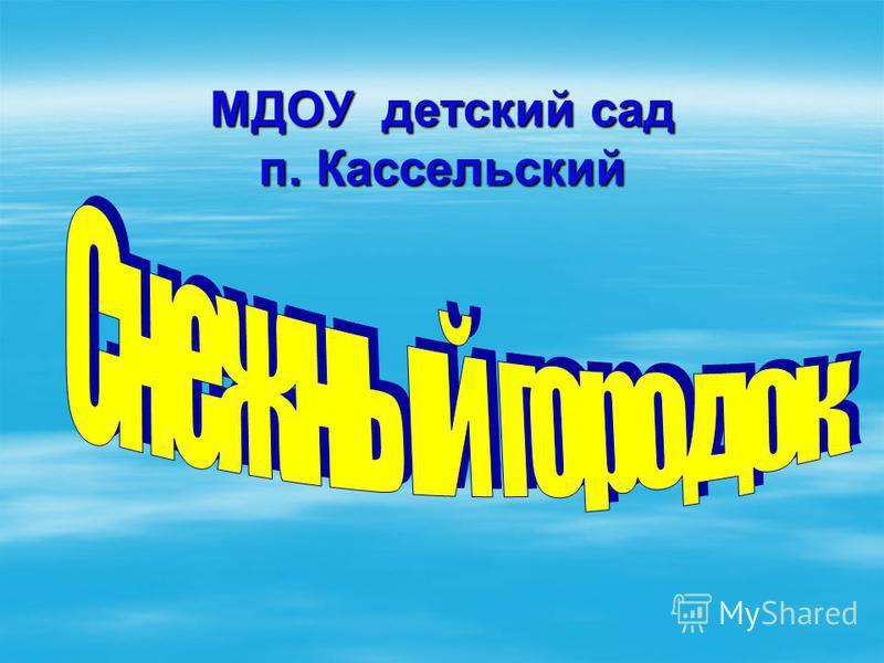 МДОУ детский сад п. Кассельский