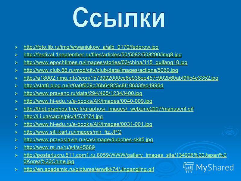 http://foto.lib.ru/img/w/wanjukow_a/alb_0170/fedorow.jpg http://foto.lib.ru/img/w/wanjukow_a/alb_0170/fedorow.jpg http://foto.lib.ru/img/w/wanjukow_a/alb_0170/fedorow.jpg http://festival.1september.ru/files/articles/50/5082/508290/img8. jpg http://fe