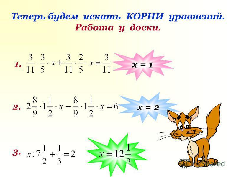 Теперь будем искать КОРНИ уравнений. Работа у доски. 1. х = 1 2. х = 2 3.