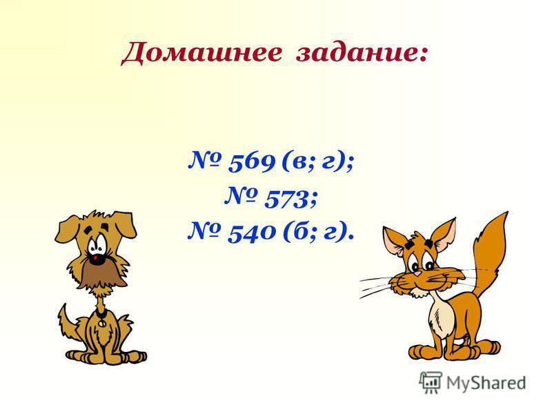 Домашнее задание: 569 (в; г); 573; 540 (б; г).