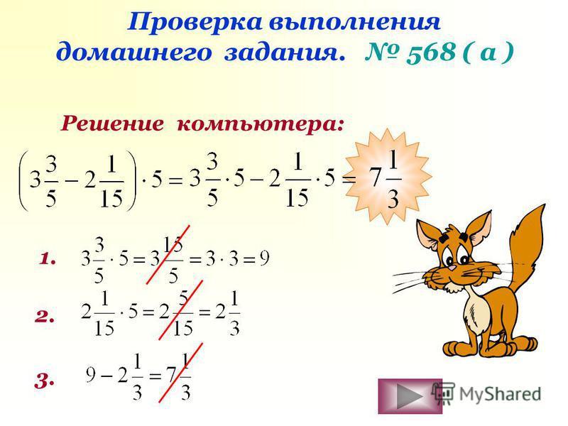 Проверка выполнения домашнего задания. 568 ( а ) Решение компьютера: 1. 2. 3.