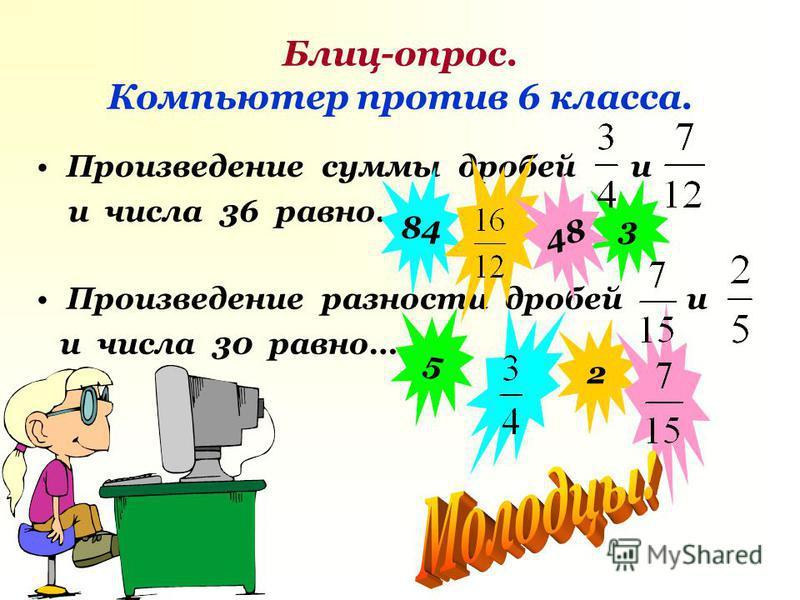 Произведение суммы дробей и и числа 36 равно… Произведение разности дробей и и числа 30 равно… 3 84 48 2 5